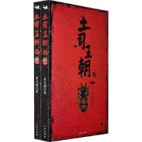 【二手旧书9成新】土司王朝(上下) 黄光耀 9787544138086 沈阳出版社