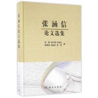 张涵信论文选集