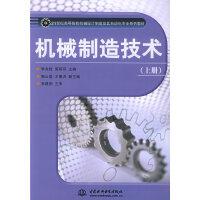 机械制造技术(上册)――21世纪高等院校机械设计制造及其自动化专业系列教材