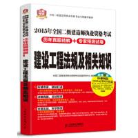 正版书籍 9787115370495 2015年全国二级建造师执业资格考试 历年真题精解+专家预测试卷:建设工程法规及