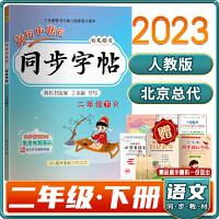 2020春黄冈小状元同步字帖二年级/2年级下册 R(人教版) 可搭配作业本达标卷