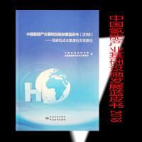 中国氢能产业基础设施发展蓝皮书 2018 低碳低成本氢源的实现路径 9787506691277