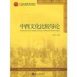 中西文化比较导论 辜正坤 北京大学出版社