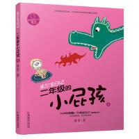 小屁孩书系之朱尔多日记 二年级的小屁孩4 黄宇著 思帆绘 中国和平出版社