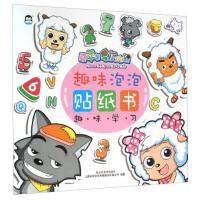 喜羊羊与灰太狼趣味泡泡贴纸书:趣味学习 上海仙剑文化传媒股份有限公司 山东美术出版社