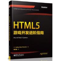 【二手旧书8成新】HTML5游戏开发进阶指南 Aditya Ravi Shankar(阿迪亚.拉维.香卡) 97871
