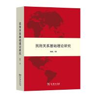 民刑关系基础理论研究 陈航 著 商务印书馆