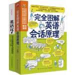 保证一听就懂,一学就会的英语学习大全(经典会话+高效听力短文。全两册)