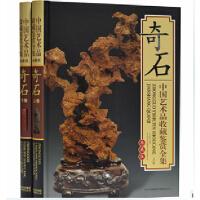 中国艺术品收藏鉴赏全集 奇石 典藏版 16开2卷 定价400元奇石鉴定书籍