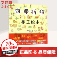 四季折纸手工绘本 (日)高野纪子 著;江洁 译 著作