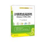 计算机应用基础(Windows7+Office2010) 王洪丰、华晶、唐琳、肖仁锋、吴小惠 清华大学出版社