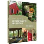 正版-H-服务健康和福祉的城市景观设计:使用治疗、感觉和疗养花园:using healing, sensory and