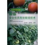 科学种菜致富丛书--番茄安全优质高效栽培技术