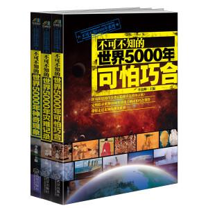 不可不知的世界5000年灾难记录、可怕巧合、神奇现象(套装3册)