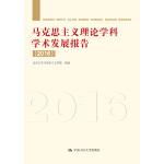 马克思主义理论学科学术发展报告(2016)
