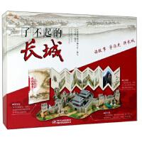 144块拼插立体模型玩具 西周、春秋、秦汉和明朝4 还原2000年长城的演变历史:了不起的长城 长城系列图书编写组 中