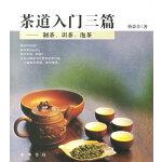 茶道入�T三篇――制茶、�R茶、泡茶