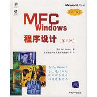 MFC Windows程序设计(附光盘)