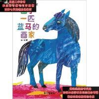 【二手旧书9成新】画了一匹蓝马的画家:信谊世界精选图画书9787533271046