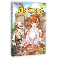 《中国卡通》漫画书――潘多拉唇彩4 漫画版 千樱 中国少年儿童出版社