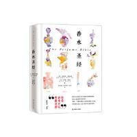 全新正版 香水圣经 [英]乔瑟芬・芙尔蕾,洛娜・麦凯 王莉娜 彭秀芬、刘 上海文艺出版社 9787532166077缘