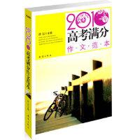 封面有磨痕-HS-2010年高考满分作文范本 昂石 9787530749029 新蕾出版社 知礼图书专营店