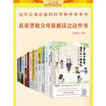 真希望做父母前都读过这些书(全14册)(当代父母的科学教养参考书,陪孩子一起成长)