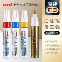 日本uni三菱油漆笔PX-30/宽补漆笔/粗字记号笔 不掉漆 斜头粗字油性笔