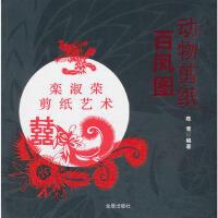 封面有磨痕-B-动物剪纸白凤图 9787508287812 金盾出版社 知礼图书专营店