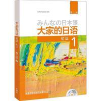 大家的日语(第二版)(初级)(1)(配MP3光盘1张) 外语日语 大家的日语教材 零基础自学日语教材