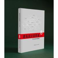 建筑设计资料集 第8分册 建筑专题