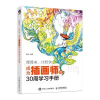 插画师的30周学习手册
