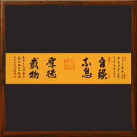 书法《自强不息厚德载物》R1850作者王明善 中华两岸书画家协会主席