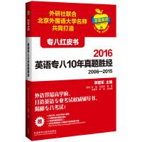 苹果英语专八红皮书:2016英语专八10年真题胜经