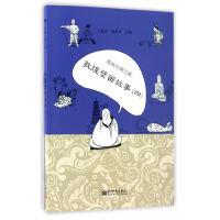 漫画丝绸之路:敦煌壁画故事(四)(中文版)