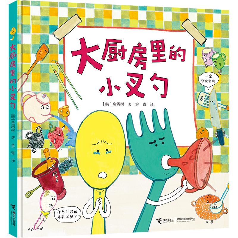 """大厨房的小叉勺2015年韩国儿童图书研究会推荐图书。从厨房里开出来的童话之花。一个个厨具变身""""小戏精"""",集聚幽默与感动,认识亲子分离和自我成长,珍视父母之爱和邻里之情!3-6岁适读"""