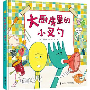 """大厨房的小叉勺 2015年韩国儿童图书研究会推荐图书。从厨房里开出来的童话之花。一个个厨具变身""""小戏精"""",集聚幽默与感动,认识亲子分离和自我成长,珍视父母之爱和邻里之情!3-6岁适读"""