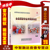 2019版企业消防安全与消防检查(2DVD)安全月警示教育片视频光盘碟片