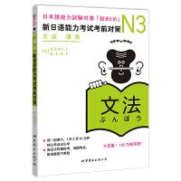 N3语法 新日语能力考试考前对策 新日本语能力考试 日语能力考试书籍 标准日本语日语学习 日语书 零