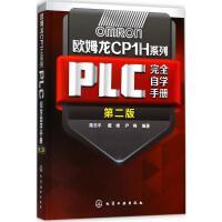 欧姆龙cp1h系列plc完全自学手册 陈忠,戴维,尹梅 编著