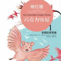 杨红樱 巧克力饼屋(英文版/畅听)