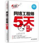 网络工程师5天修炼(第二版)