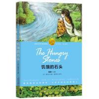 饥饿的石头(诺奖少年版,44万读者五星好评热议!文坛宗师泰戈尔小说精选)