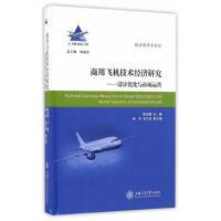 商用飞机技术经济研究――设计优化与市场运营 陈迎春 上海交通大学出版社