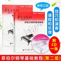 菲伯尔钢琴基础教程第2级 全套两册 附光盘 钢琴课程乐理技巧演奏书 人民音乐出版社 儿童初级入门钢琴基础练习曲教材教程书