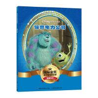 国际金奖迪士尼电影故事典藏系列――怪兽电力公司