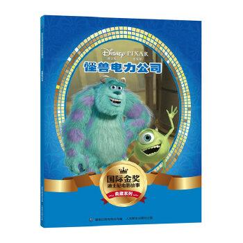 国际金奖迪士尼电影故事典藏系列——怪兽电力公司 重温儿时经典,和孩子一起爱上阅读!