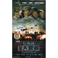 电视剧 飞虎队国际大营救 14DVD 连奕名 张明道 许亚军 正版DVD