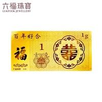 六福珠宝 �职�系列足金百年好合黄金金条投资金 计价