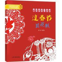 中国非物质文化遗产少儿创意体验图画书:过春节剪花纸(附赠过春节创意手工材料包)(货号:D1) 郑树林 剪纸 97875